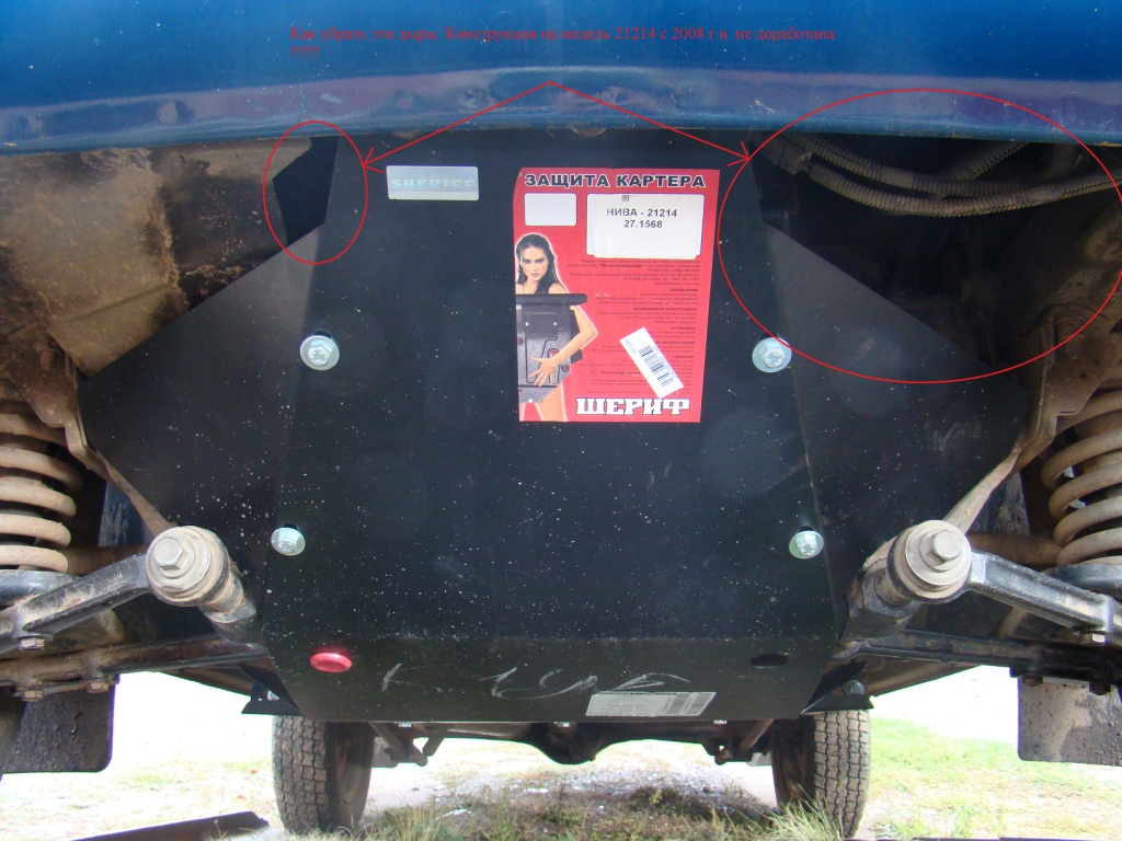 Защита двигателя ваз 21213