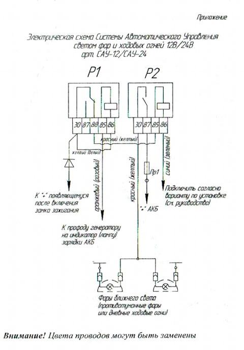 Реле автоматического включения света 719.3777-01 схема