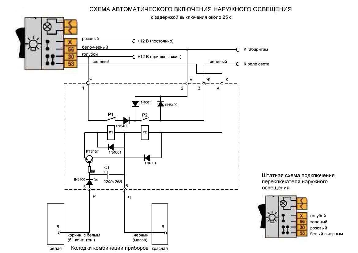 Как сделать автоматическое включение света