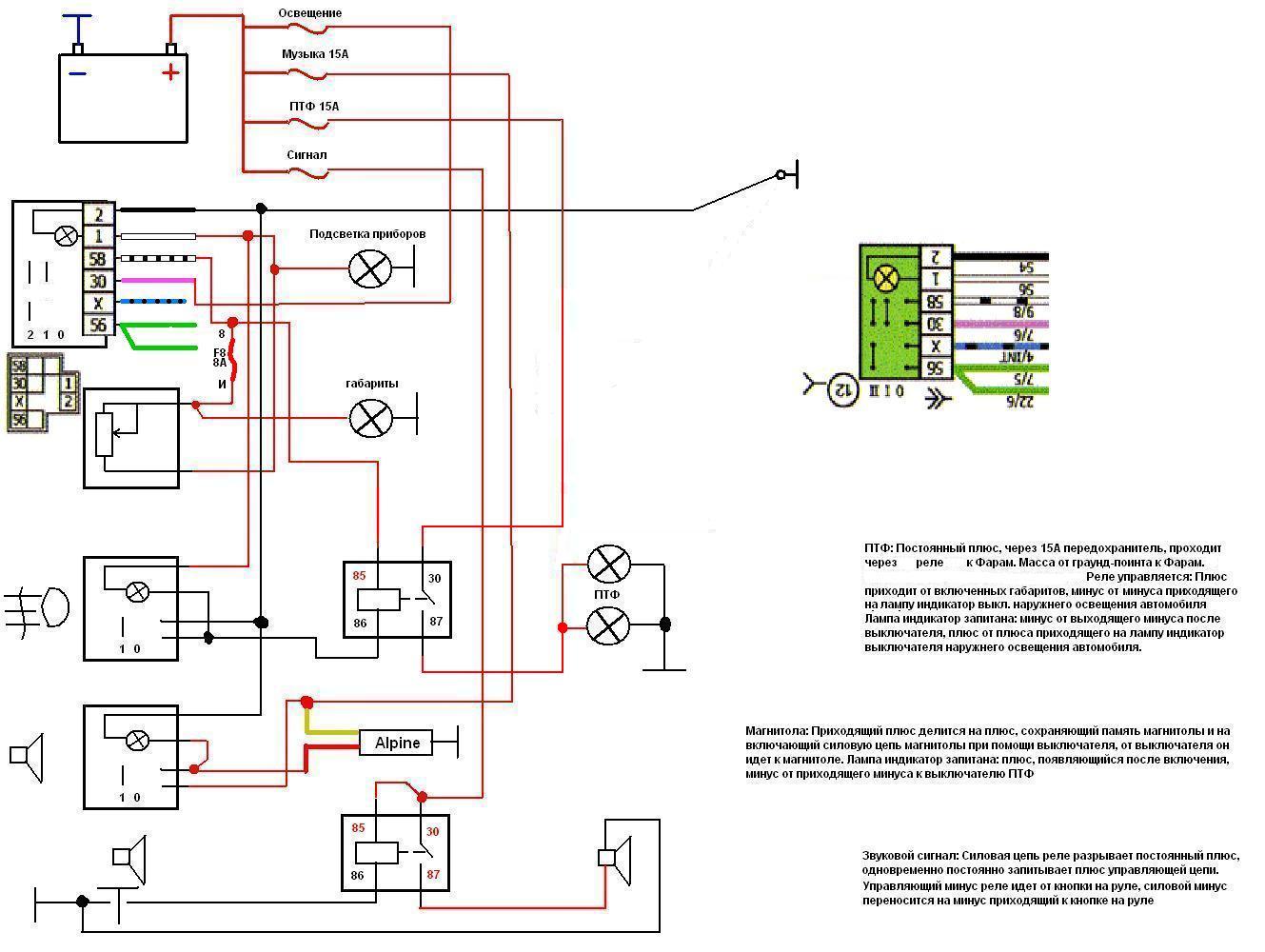 Как подключить звуковой сигнал через реле схема на ниву