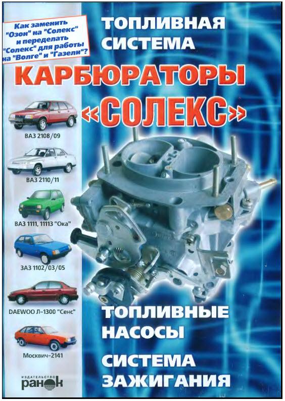 мультимедийное руководство по ремонту и эксплуатации автомобиля ваз 21214